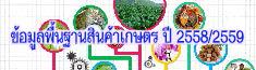 ข้อมูลพื้นฐานสินค้าเกษตร ปี 2557/2558